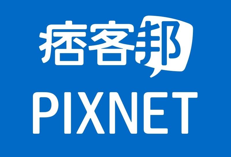 pixnet